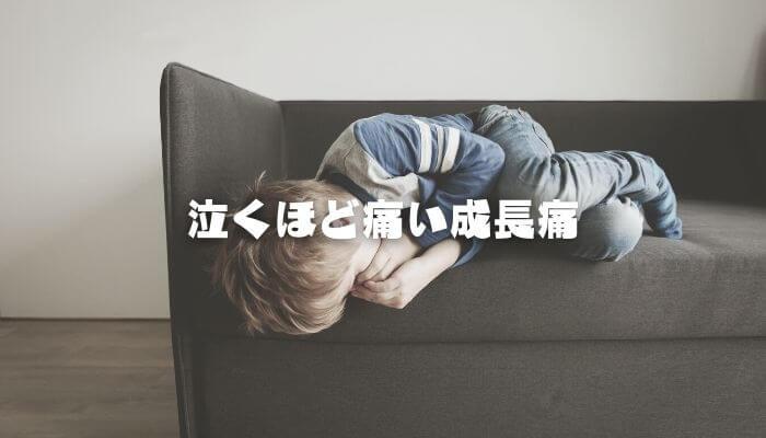 成長痛の痛みを和らげる方法