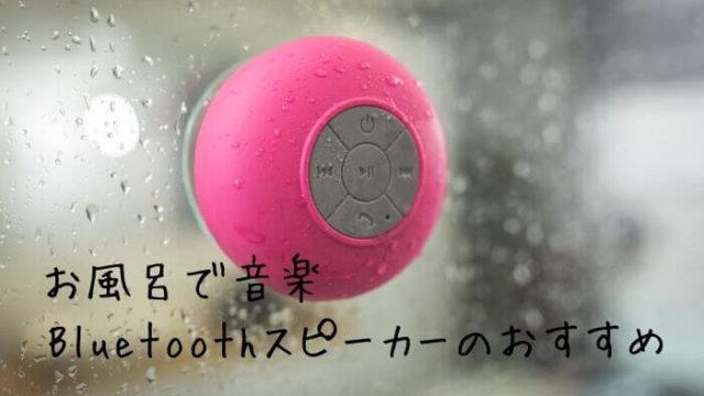 お風呂で音楽を聴く