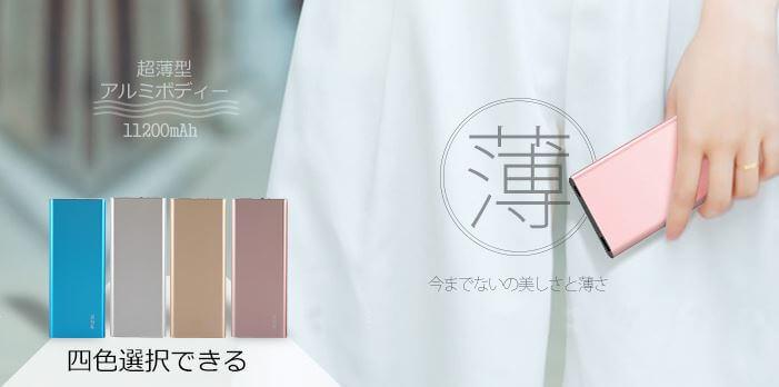KYOKA モバイルバッテリー 11200mAh