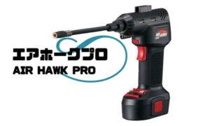 エアホークプロ(Air hawk pro)