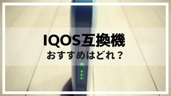 IQOS互換機