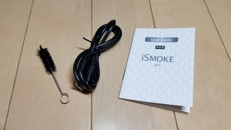 iSMOKE付属品