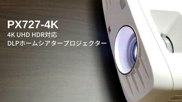 ViewSonic PX727-4K プロジェクター
