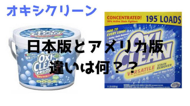 日本版とアメリカ版のオキシクリーンの違い