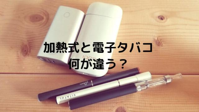 日本のタバコ市場