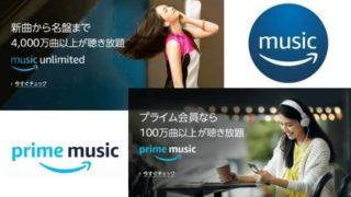 amazon music unlimitedとpurime musicの違いと比較