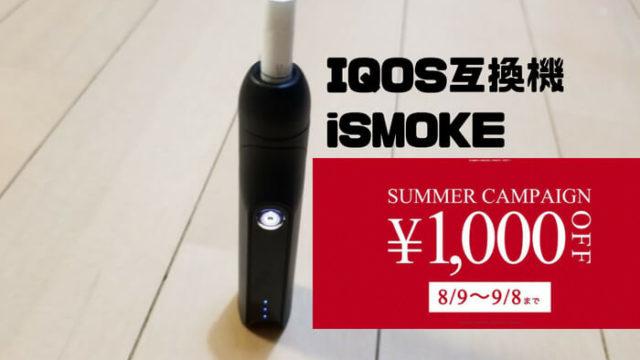 iSMOKEキャンペーン