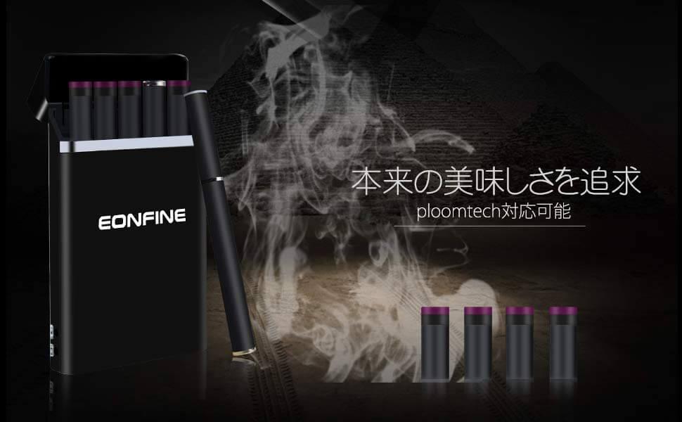 Eonfine プルームテック 充電ケース