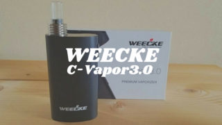 WEECKE C-VAPOR3レビュー