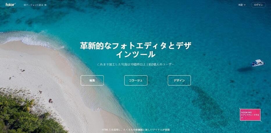 無料画像編集・加工ツールFotor