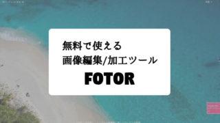 無料で使える画像編集/加工ツールFotor