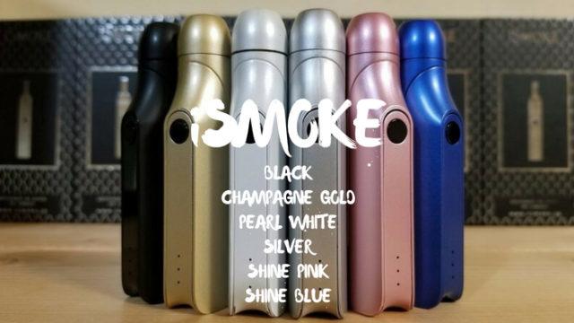IQOS互換機 iSMOKEのカラーバリエーション