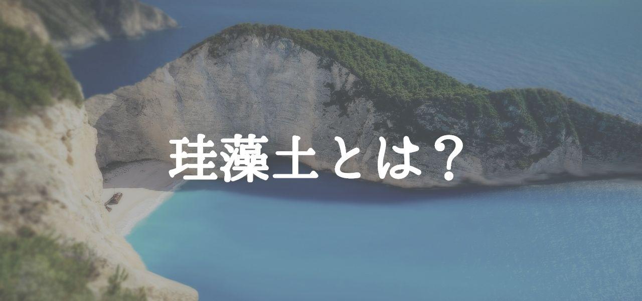 珪藻土とは?