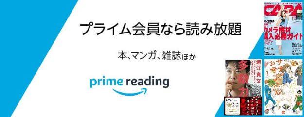prime readingで無料で本が読める