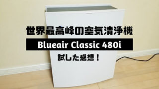 Bluesir Classic 480i