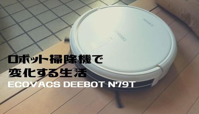 ECOVACS DEEBOT N79Tレビュー