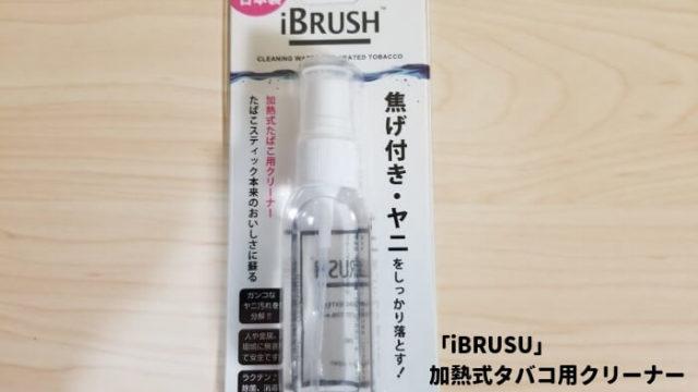 iBRUSH加熱式タバコ用クリーナー