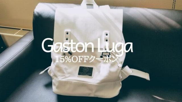 ガストンルーガ(Gaston Luga)15%OFFクーポン)