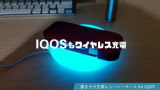 IQOSワイヤレス充電。置きラク充電レシーバーケース