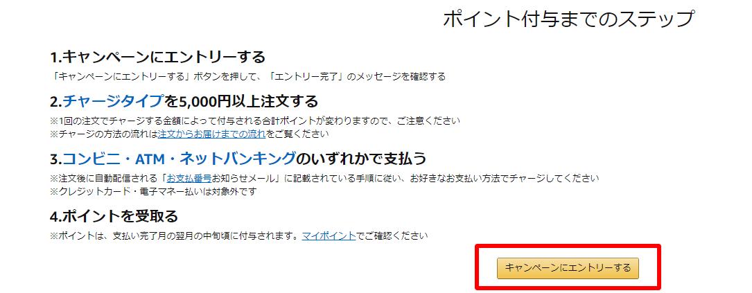 Amazonギフト券を初回購入で1000ポイント貰う方法