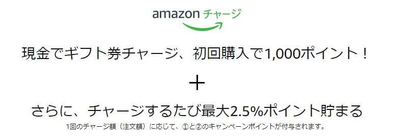 Amazonギフト券チャージ、初回購入で1000ポイント