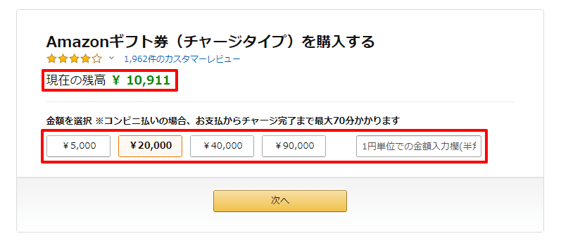 Amazonギフト券で1000ポイント貰う方法