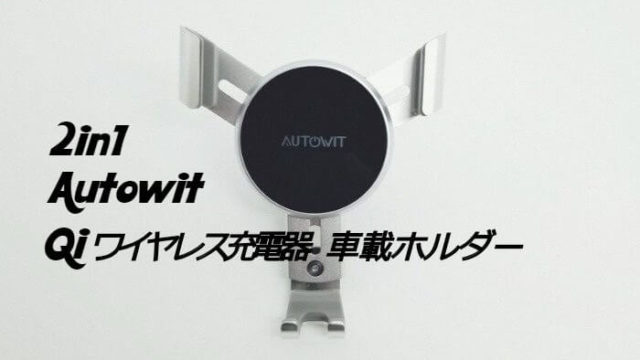 autowit qi車載ワイヤレス充電器