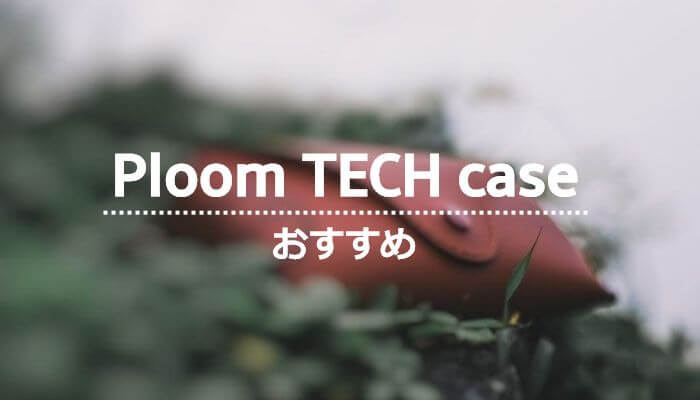 おすすめのプルームテック(PloomTECH)ケース
