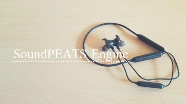 SoundPEATS(サウンドピーツ) Engineレビュー