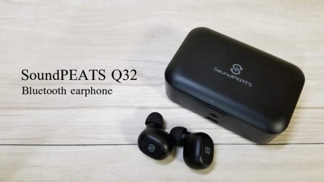 SoundPEATS(サウンドピース)Q32レビュー