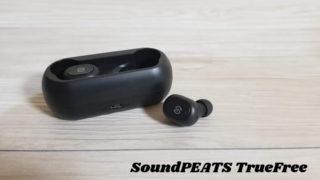 SoundPEATS(サウンドピーツ) TrueFreeレビュー