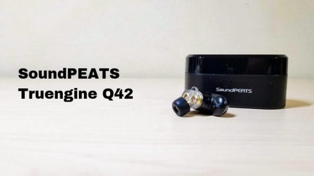 SoundPEATS(サウンドピーツ)Truengine Q42のレビュー