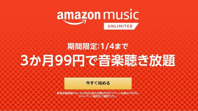 Amazon Music Unlimitedキャンペーン