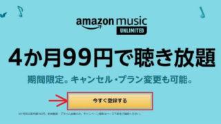 amazon music unlimited4ヶ月99円キャンペーン詳細