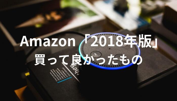 2018年にAmazonで買って良かったもの