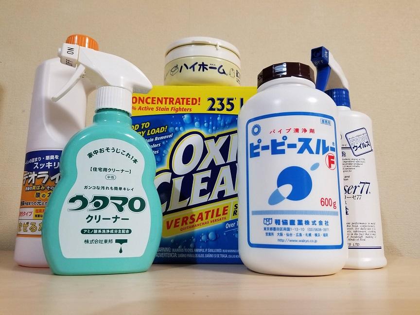 おすすめの掃除洗剤まとめ