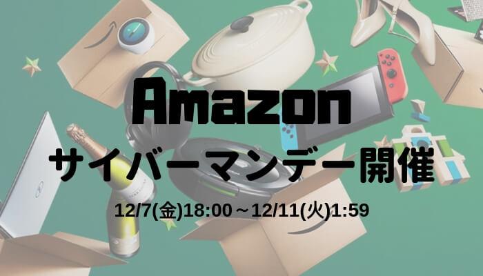Amazonサイバーマンデーセール開催