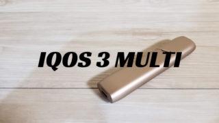 IQOS 3 MULTIのレビュー