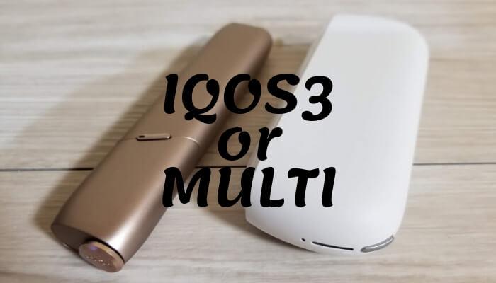 IQOS3とIQOS3MULTI、どっちが良い?