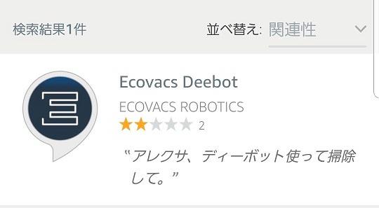ECOVACS DEEBOT N79Tとアレクサの連携