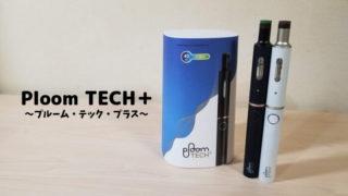 プルームテック・プラス(Ploom TECH+)のレビュー