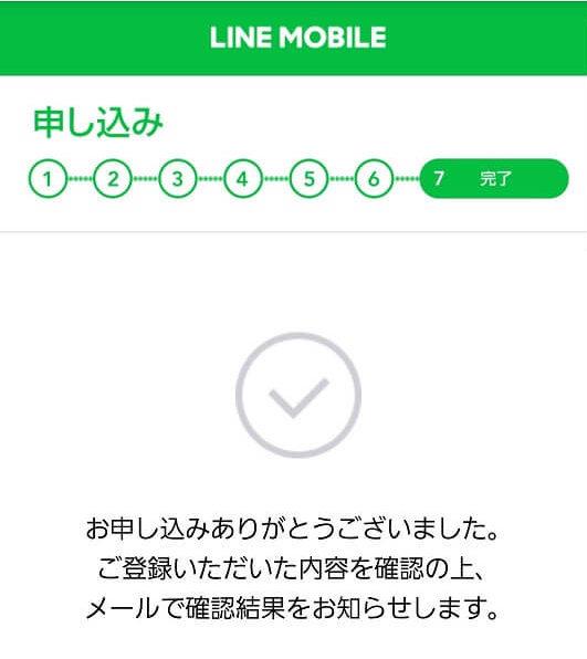 LINEモバイル契約