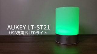 USB充電式LEDライト AUKEY LT-ST21