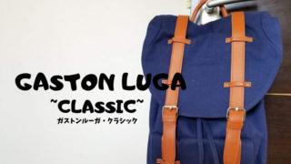 GASTON LUGA(ガストンルーガ)クラシックのレビュー