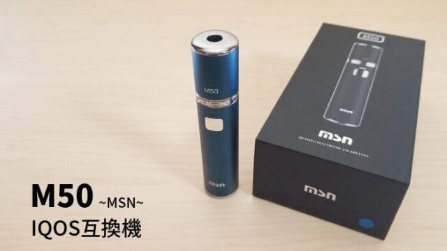 IQOS互換機「MSN M50」レビュー