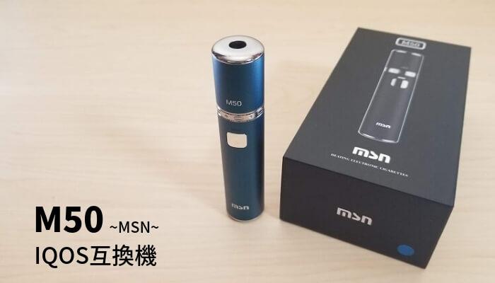 IQOS互換機M50