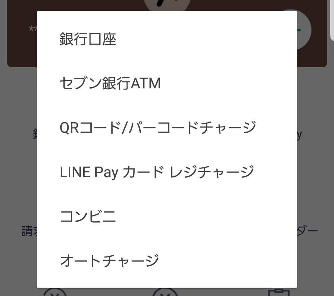 LINE Payのチャージ方法