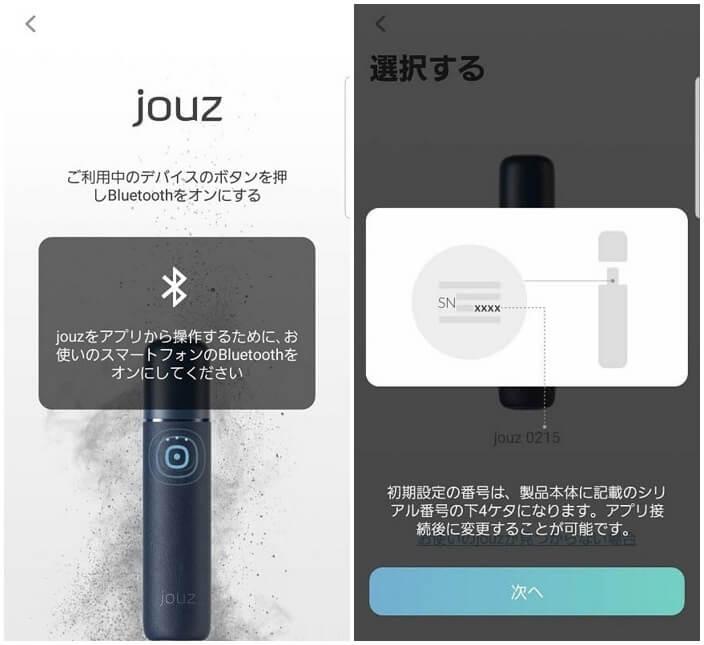 jouz20 ProのBluetooth機能