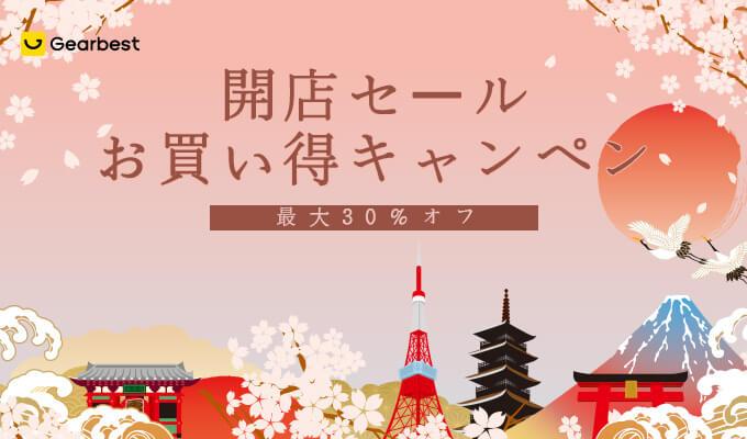 GEARBEST日本サイトオープンで開店セール