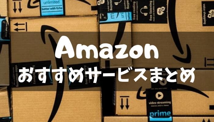 Amazonのおすすめサービスまとめ